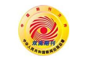 """中國期刊方陣""""雙高期刊"""""""